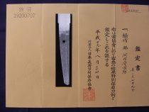Kunisuke Wakizashi